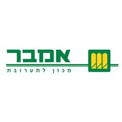 logo_0000s_0017_ambar-logo-אמבר